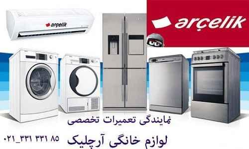 نمایندگی آرچلیک