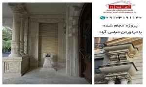 سنگ ساختمانی  در اصفهان