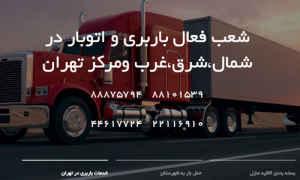 بهترین باربری  تهران